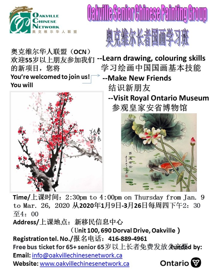 Oakville Senior Chinese Painting Group Flyer--2